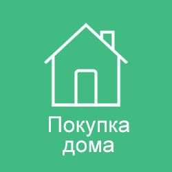 Покупка дома